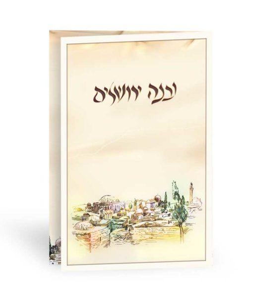 ברכון ובנה ירושלים - שמחונים | מזכרות לאירועים, מתנות לאורחים וברכונים