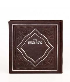 ברכון דגם מעוין - ברכת המזון מרובע בכריכת דמוי עור עם הבלטות והטבעות כסף. ניתן להזמין את הברכון באמצעות האתר או בטלפון: 02-5000599