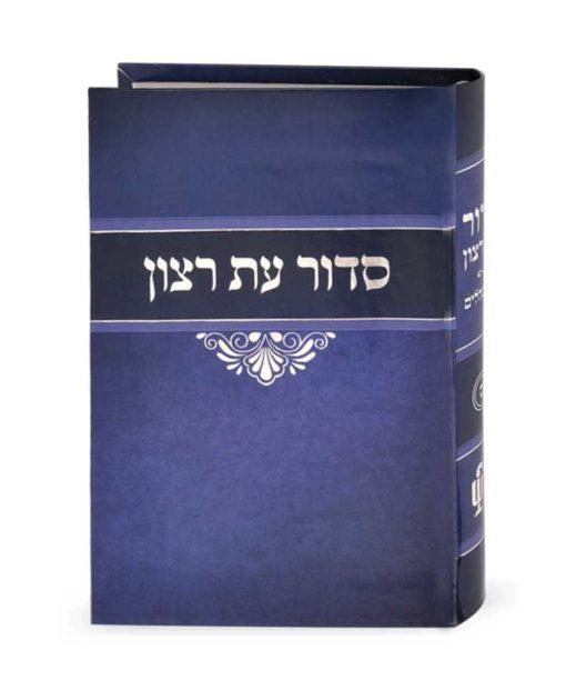 סידור למינציה כחול הוא סידור עת רצון עם תהלים בכריכה צבעונית באותיות גדולות ומאירות עיניים. שמחונים מתמחה בהפקת סידורים מעוצבים לאירועים