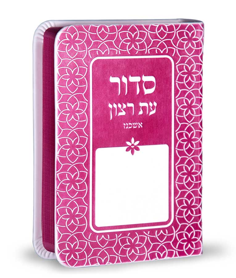 flex_sidur_pink